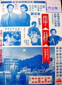 Праздничная луна (1953)