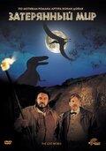 Затерянный мир (1992) — отзывы и рейтинг фильма