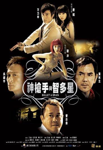 Пуля и мозг (2007)