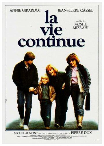 Жизнь продолжается (1981)