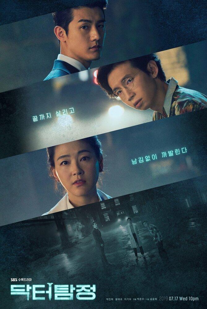 1272384 - Врач-детектив ✦ 2019 ✦ Корея Южная