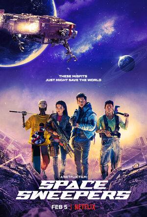 Космические чистильщики (2021)