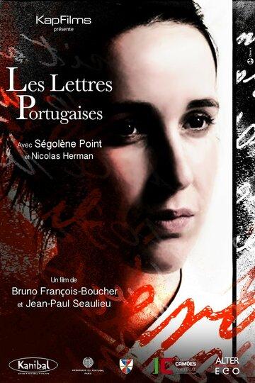 Португальские письма