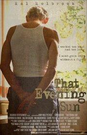Это вечернее солнце (2009)