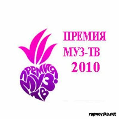 Постер Премия Муз-ТВ 2010