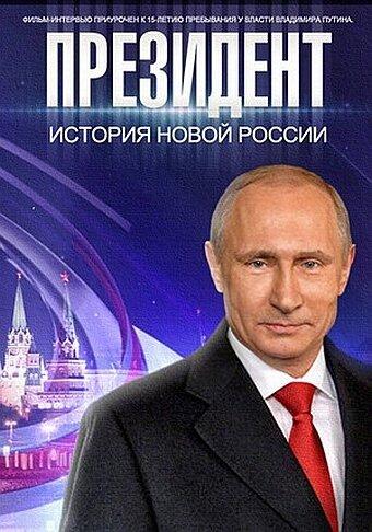 Президент (2015) полный фильм