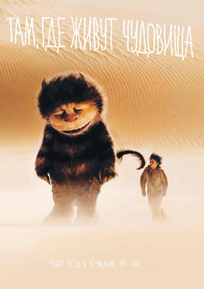 «Фильм Про Чудовищ» — 1999