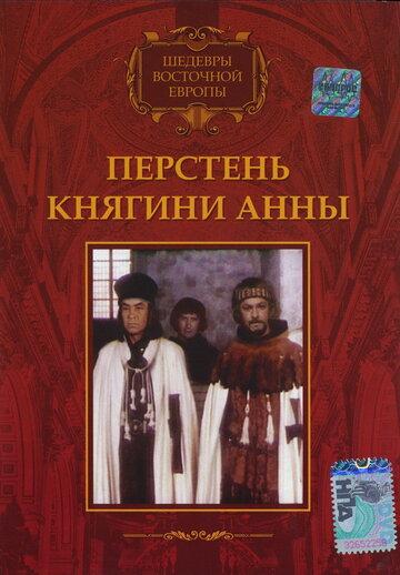 Перстень княгини Анны (1970)