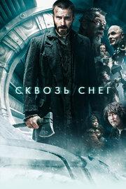 Смотреть Сквозь снег (2013) в HD качестве 720p