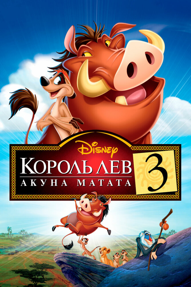 Король Лев 3: Акуна Матата смотреть онлайн