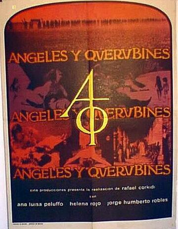 Ангелы и херувимы (1972)