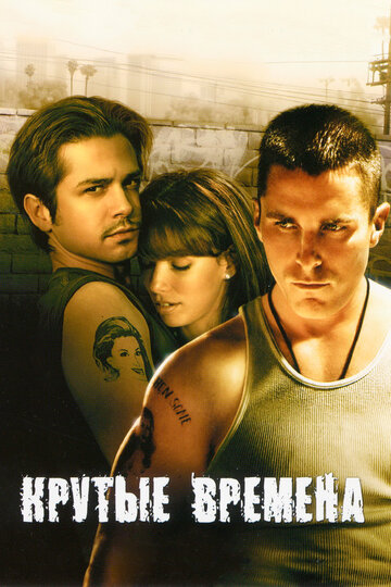 Крутые времена (Harsh Times)
