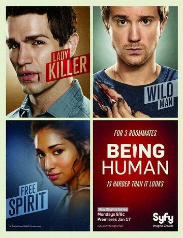 Быть человеком (Being Human)