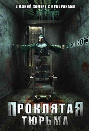 Проклятая тюрьма / Death Row (2006)