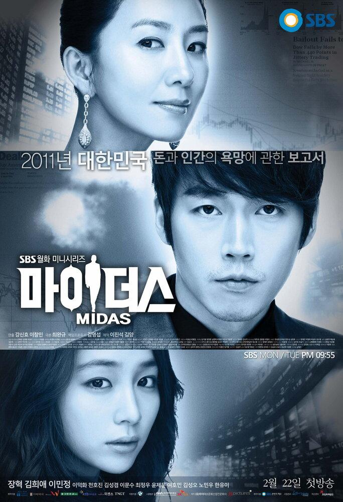 688453 - Мидас ✦ 2011 ✦ Корея Южная