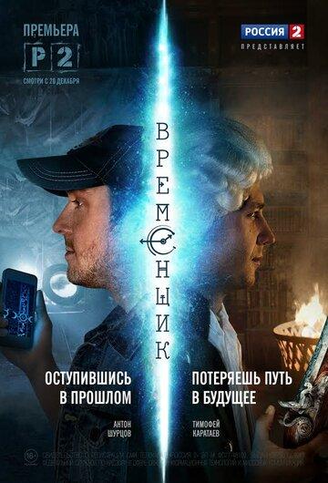 Временщик 2014 | МоеКино