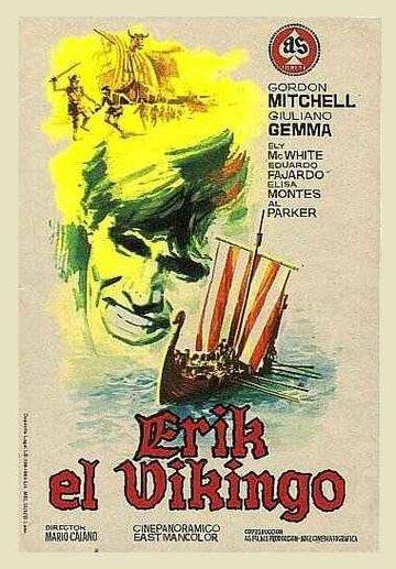 Эрик — викинг (1965)