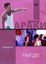 Нигде (1997)
