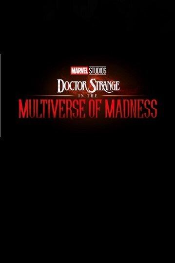 Постер к фильму Доктор Стрэндж и мультивселенная безумия (2022)