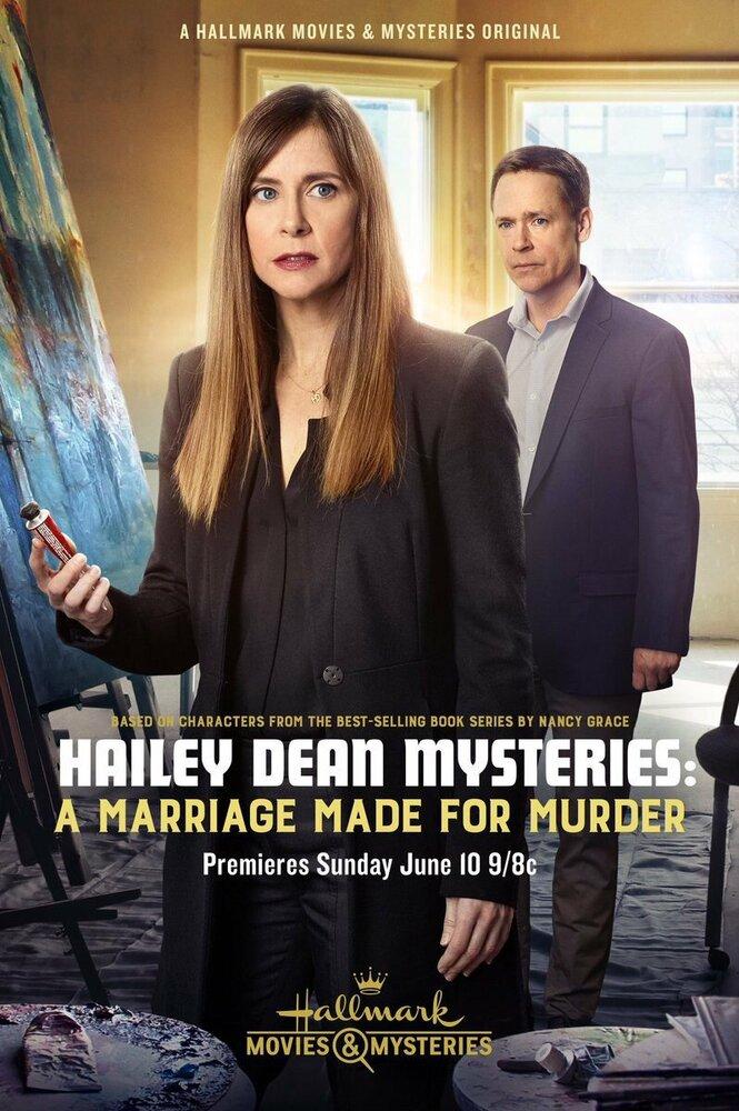 Расследование Хейли Дин: Брак ради убийства (2018)