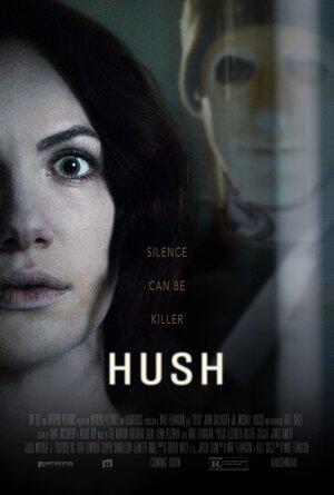 Тишина  (2014)