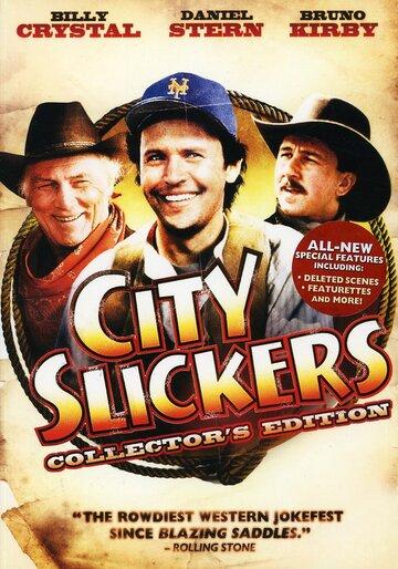 Городские пижоны (City Slickers)