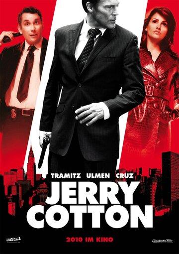 Джерри Коттон (2010)