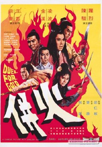 Скачать дораму Единым огнем палимы Huo bing
