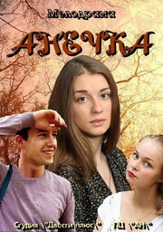 Анечка (2012)