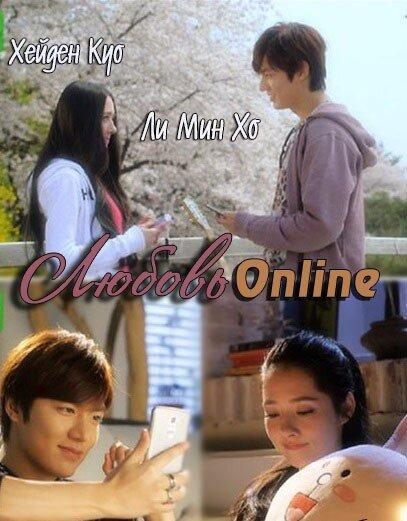 841015 - Любовь онлайн ✦ 2014 ✦ Китай