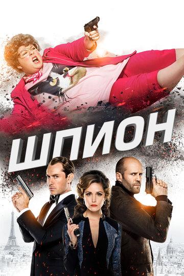 Шпион (2015) - смотреть комедийный боевик с Джейсоном Стэйтемом онлайн в HD