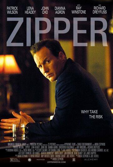 ������ (Zipper)