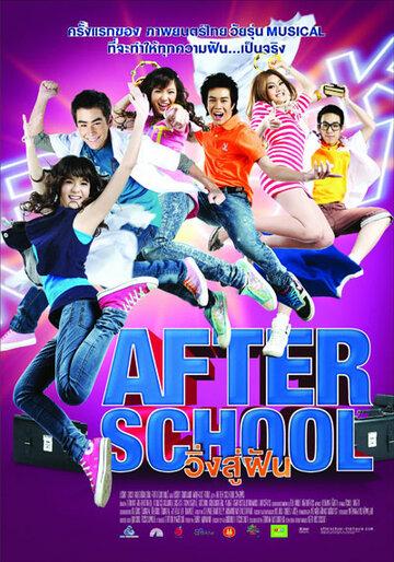 После школы
