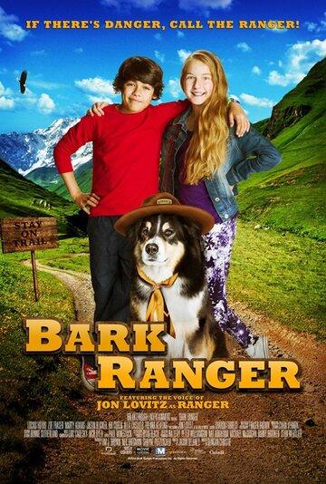 ������� ����������� ��������� (Bark Ranger)