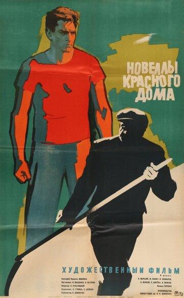 Новеллы красного дома (1963) полный фильм онлайн