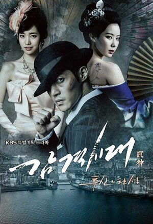 300x450 - Время молодых (2014, Корея Южная): актеры