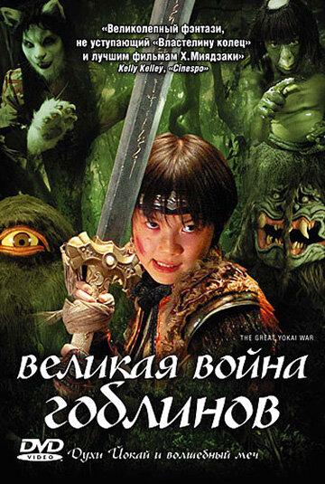 Фильмы Великая война гоблинов смотреть онлайн