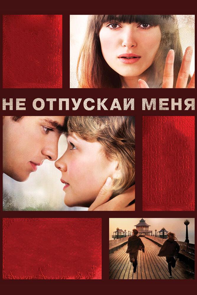 Не отпускай меня / Never Let Me Go (2010) смотреть онлайн