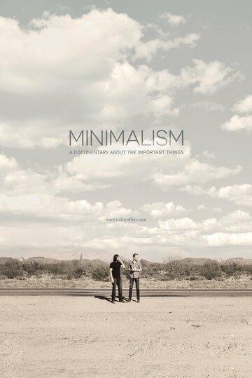 Минимализм. Документальный фильм о важных вещах (2015)
