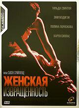 Женская извращенность (1996)