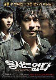 Без пощады (2009)