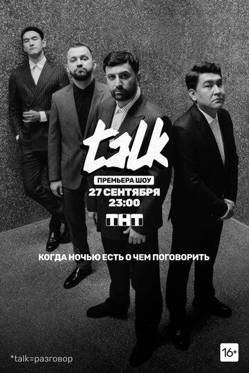 TALK 2020 | МоеКино