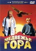 Медвежья гора (1996)