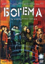 Смотреть онлайн Богема