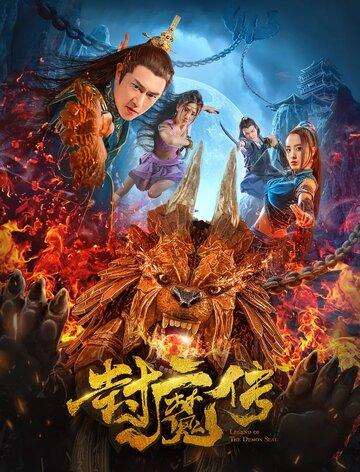 Постер к фильму Легенда демонической печати (2019)