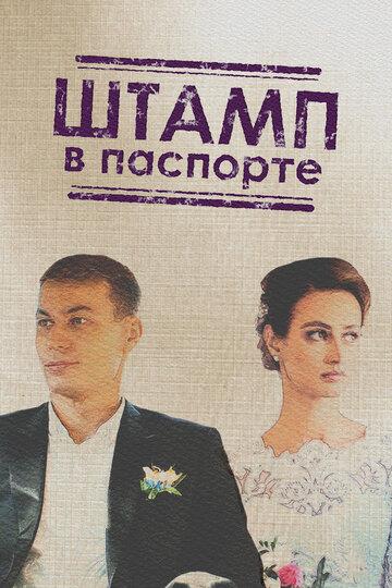 Постер Штамп в паспорте 2018