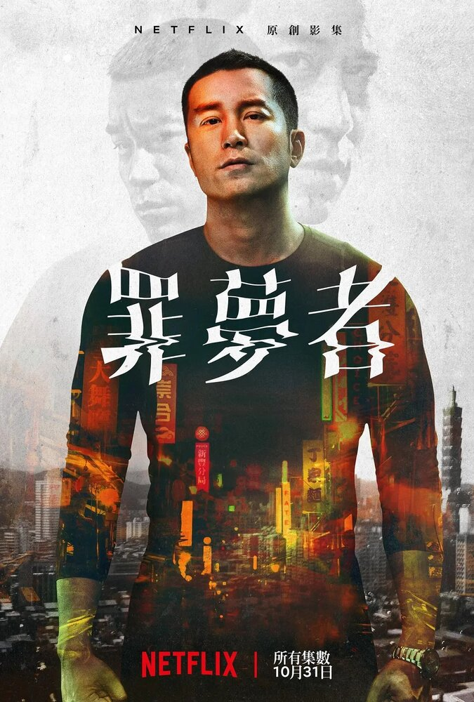 1306521 - Человек из ниоткуда ✦ 2019 ✦ Тайвань