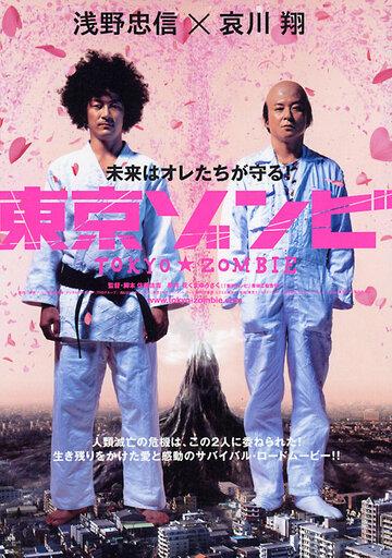 Токийский зомби смотреть онлайн
