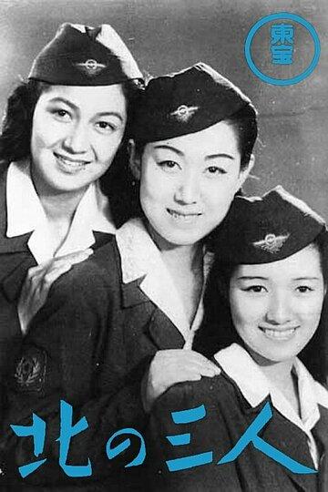 Три подруги на Севере (1945)