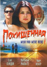Похищенная (2005)